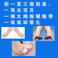 Japan imported thumb valgus aligner big foot bones thumb aligner toe aligner painless wearable shoes