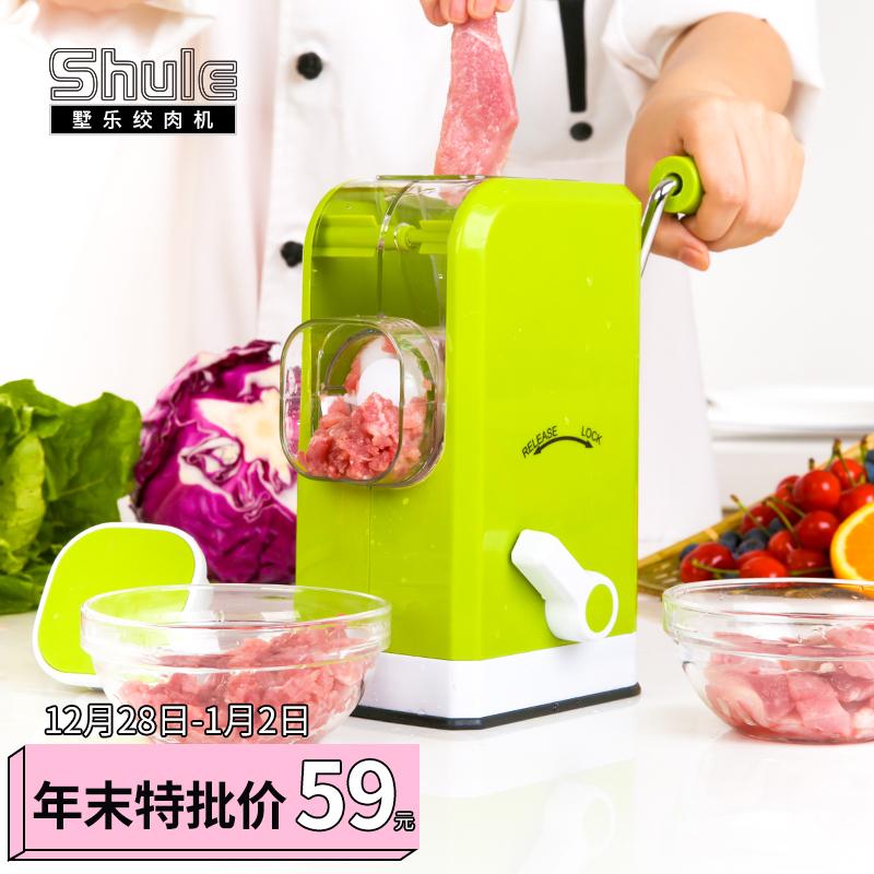 墅乐手动绞肉机多功能碎肉机家用小型绞肉机手摇搅肉机5元优惠券