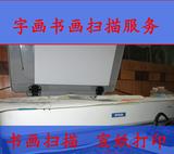 书法扫描字画扫描书画图片油画国画扫描服务宣纸打印微喷复制
