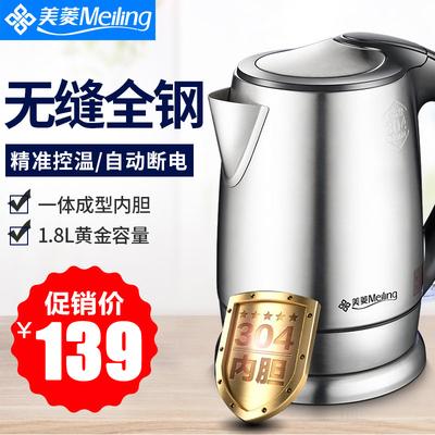 MeiLing/美菱MH-1832食品级304不锈钢电水壶电热水壶电动烧水壶煮好不好