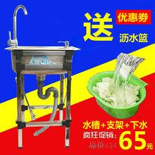 包邮厨房不锈钢水槽单槽洗菜盆洗碗池带落地支架子加厚单水池盆斗
