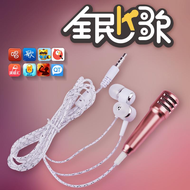 手机K歌专用手机麦克风小话筒适用于全民K歌