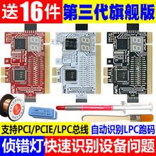 台式机多用途调试卡 电脑主板诊断卡 PCI/LPC故障检测卡测试卡
