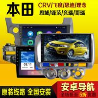本田CRV/飞度/思域/锋范/思迪/理念专用安卓大屏导航一体车机改装