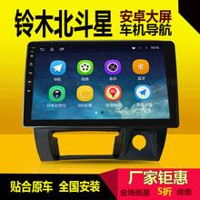 铃木老北斗专用安卓大屏导航仪一体机智能车机非DVD