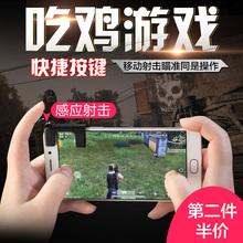 吃鸡神器手柄荒野行动辅助绝地求生刺激战场全军出击手机手游射击
