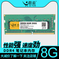 Giant cloud 8G DDR4 2666 2400 2133 notebook memory computer esports game speed four generations