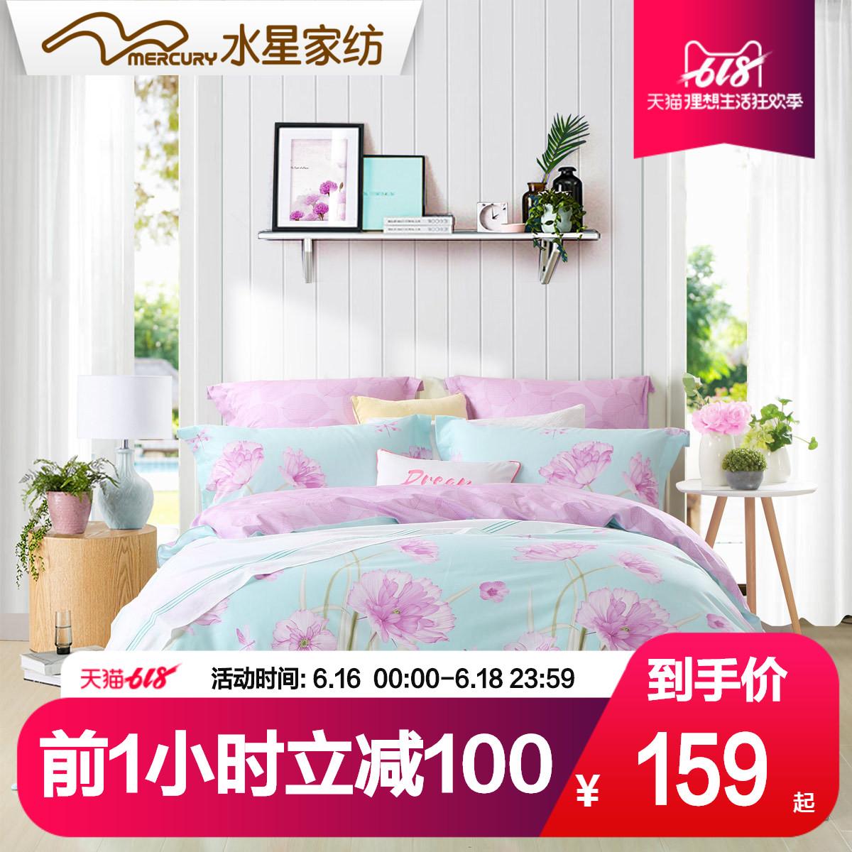 水星家纺全棉纯棉三/四件套宿舍床单被套1.8米床品正品双人套件