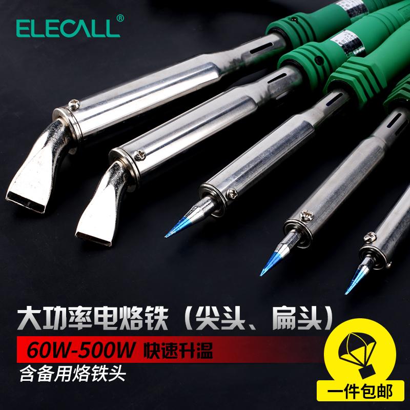 电烙铁家用恒温外热式电烙铁工业级大功率电洛铁焊接工具电焊笔