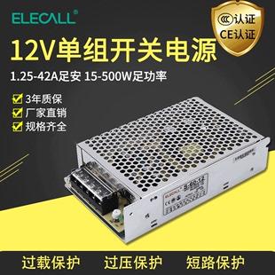led直流开关电源100 240 500 150 350 12V交流转直流变压器 120