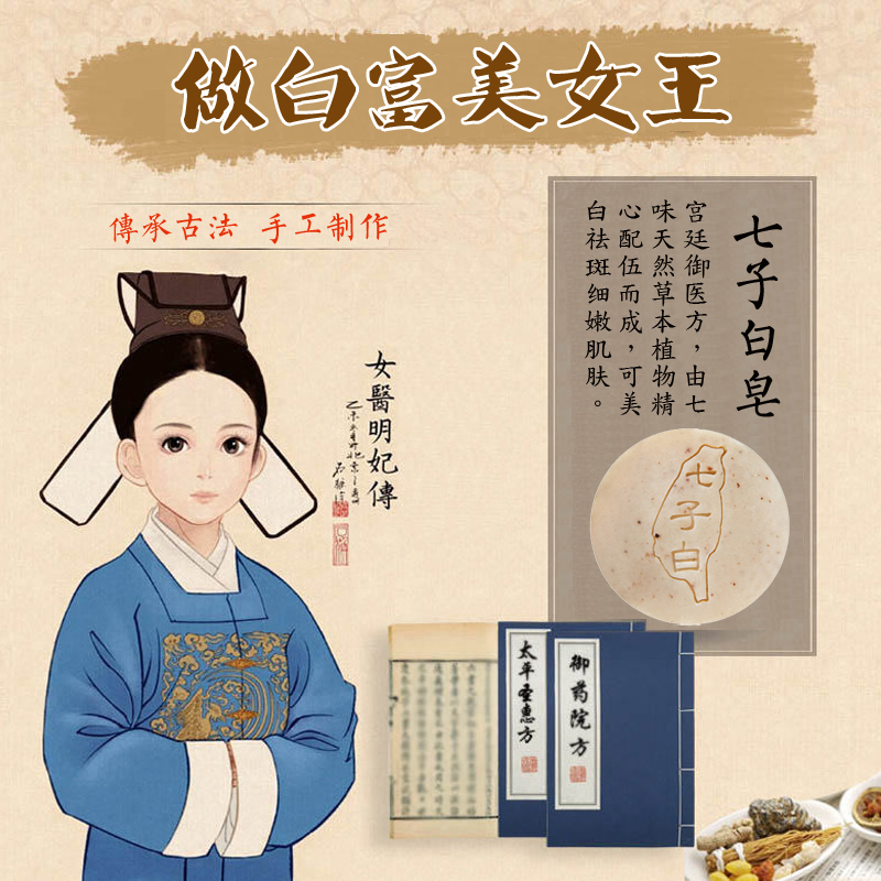 中医药大学 七子白手工皂  拉丝配方七白皂  冷制手工皂 80克