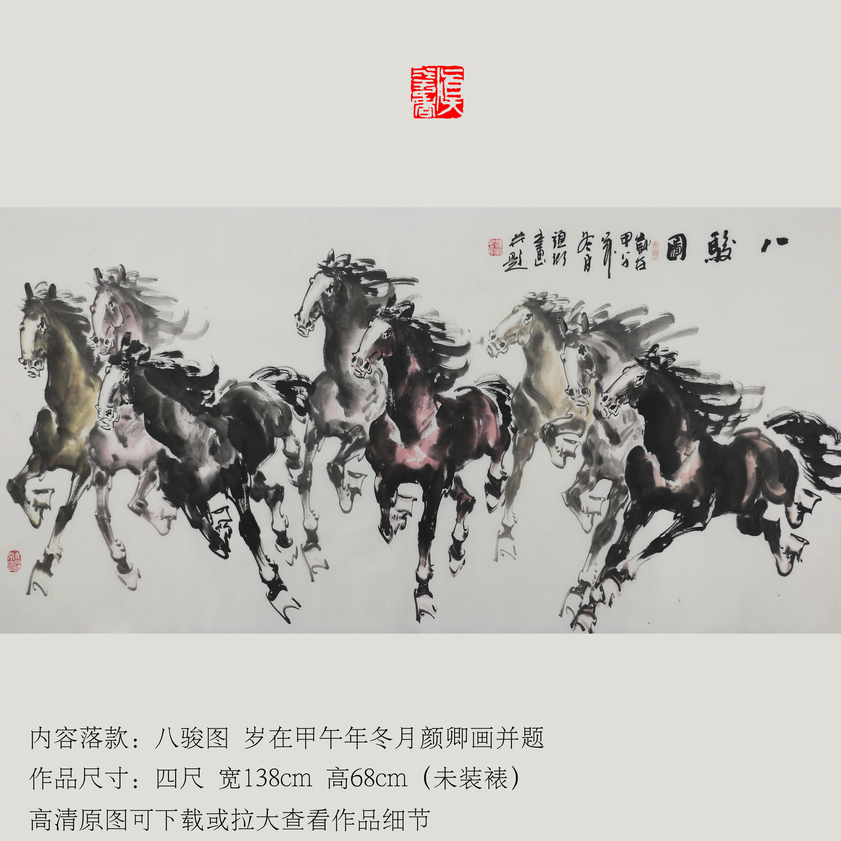 Китайская живопись Артикул 574368382493