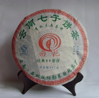 云南普洱茶 2007年国艳 经典99青饼 357克七子饼茶 陈年干仓 生茶