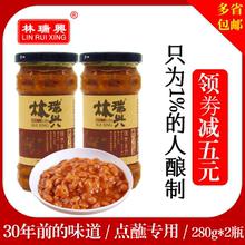 林瑞兴普宁豆酱正宗普宁黄豆酱潮汕特产调味拌粥豆酱280g×2瓶