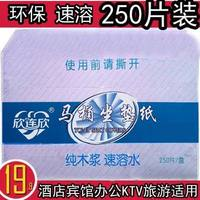 Disposable toilet paper toilet toilet paper toilet paper cushion paper toilet paper pad toilet cover maternal 250 sheets