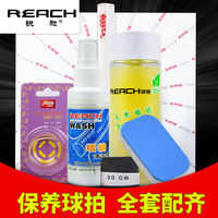 Rui Chi table tennis bat rubber cleaner thickening set care maintenance liquid cleaning agent sponge rub adhesion improver