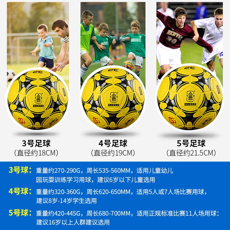 火车头足球儿童幼儿园3号小学生4号四号真皮质感耐磨5号成人训练