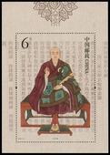 【邮局正品】2016-24 玄奘特种邮票小型张 玄奘小型张