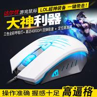 达尔优鼠标cf/lol笔记本电脑家用无声静音电竞牧马人USB游戏有线