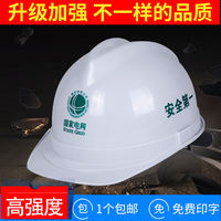 High-intensity safety helmet construction site construction engineering leadership supervision helmet summer electric labor insurance breathable printing