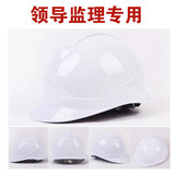 ABS safety helmet site construction cap project leadership supervision helmet electrician electric labor insurance protective cap printing