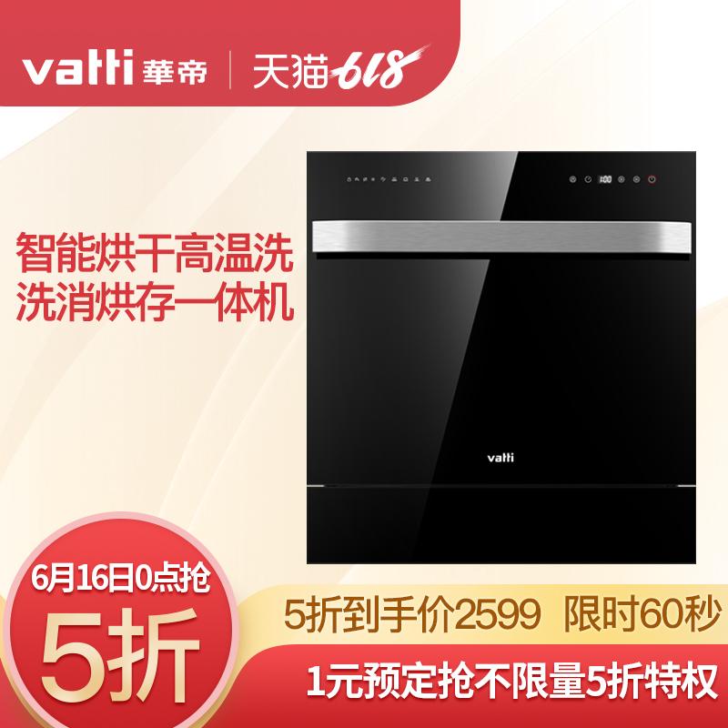 Vatti/华帝 JWV8-H5 天镜嵌入式家用全自动智能洗碗机刷碗8套