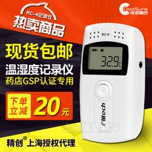 包邮精创RC-4冷链运输GSP认证高精度USB自动数据报警温湿度记录仪