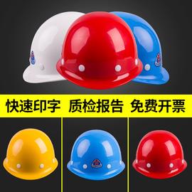 PE玻璃钢安全帽工地施工安全头盔透气建筑工程领导劳保电力印字图片