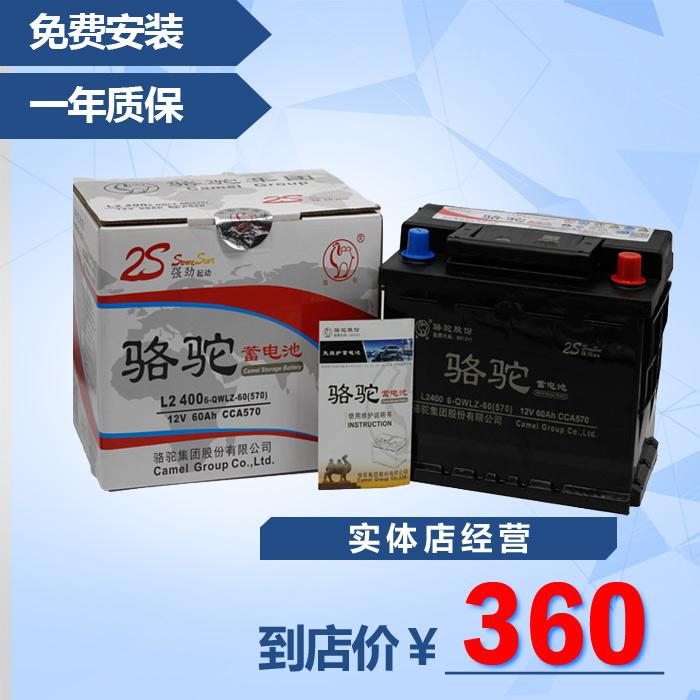 骆驼蓄电池适配科鲁兹东风标致207.308朗行朗逸12V60AH电瓶L2-400