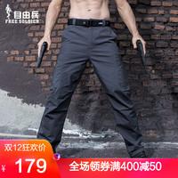 自由兵 破坏者急速战术防刮裤城市特工长裤 工装男士耐磨作战裤