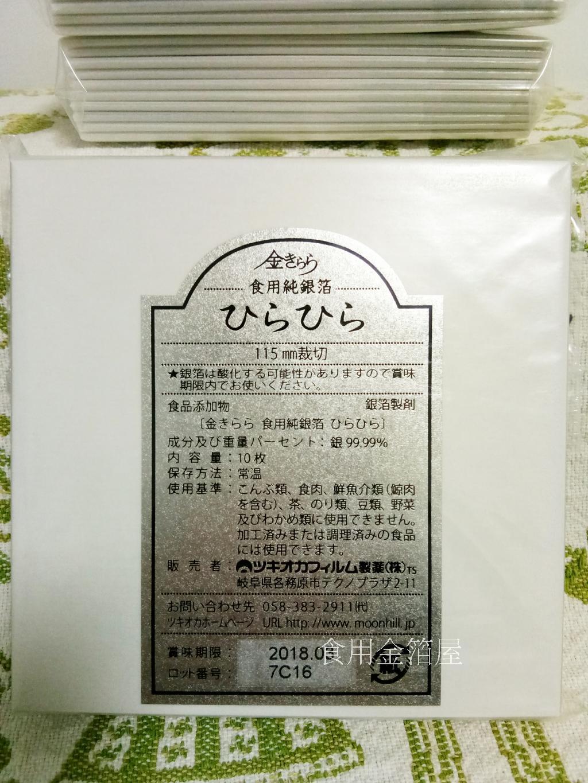 日本原装烘焙原料 金灿灿食用金箔纸 食用银箔纸 115mm 10张