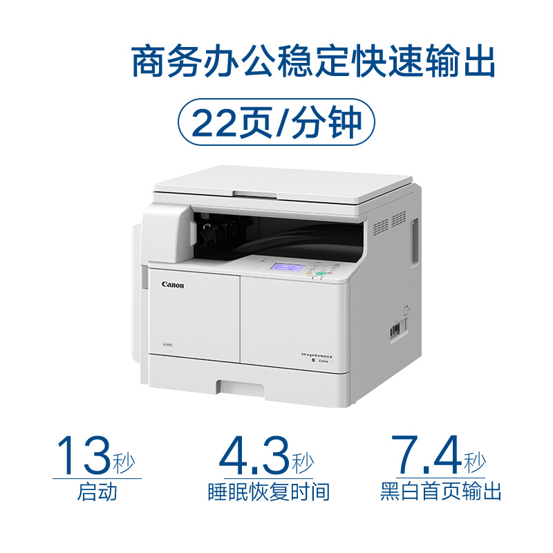 佳能IR2204L黑白A3数码复合机激光复印扫描打印机商用办公一体机