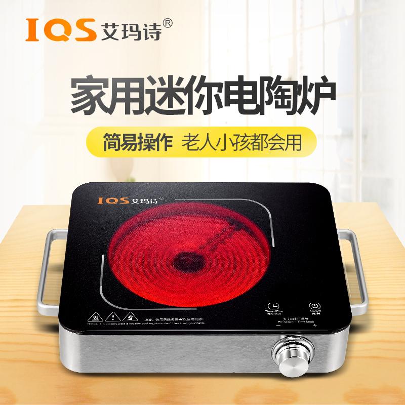 艾玛诗1700电陶炉迷你家用特价光波电磁炉电灶静音台式智能煮茶炉