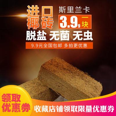 椰砖土包邮进口椰砖营养土种菜土混合营养土兰花土无土栽培椰糠砖