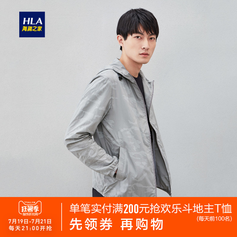 HLA/海澜之家轻薄连帽皮肤衣夹克2019夏季新品简约花纹款外套男