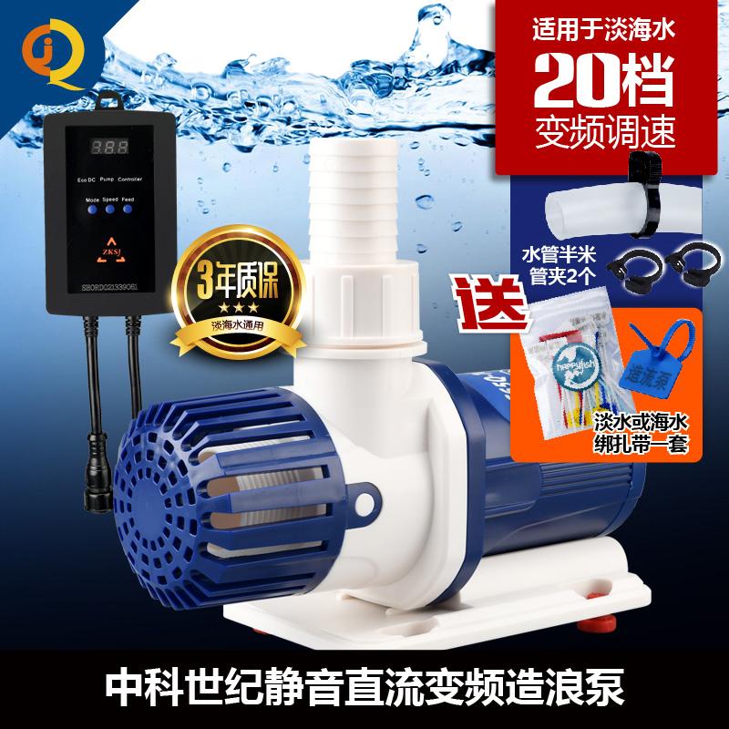 中科世纪静音潜水泵直流变频鱼缸淡海水泵水族箱循环泵底滤上水泵