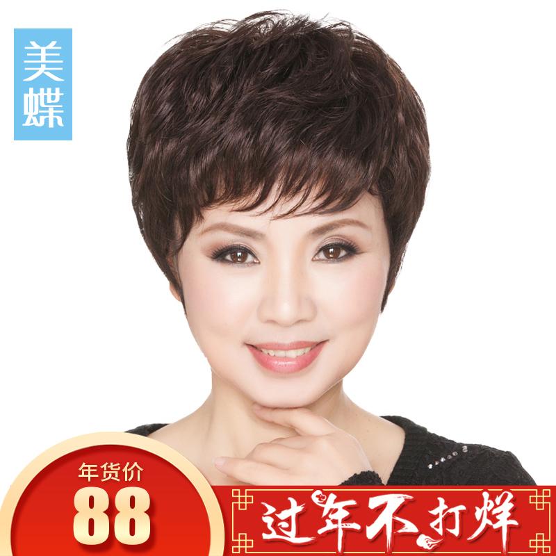 美蝶真发假发女短发真人发丝女士中老年短卷发妈妈假发套自然逼真