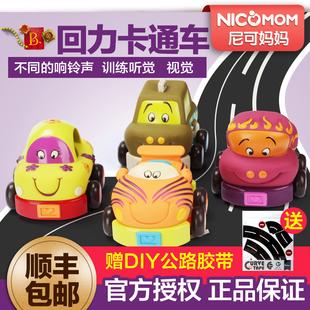 美国比乐B.Toys 正品宝宝回力车卡通车 婴幼儿益智汽车玩具组合装
