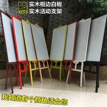 实木彩色支架白板黑板支架式菜单家用教学立式磁性白板写字板移动