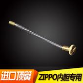 内胆火石顶簧螺丝火石顶针弹簧 适用ZIPPO打火机维修配件耗材专用