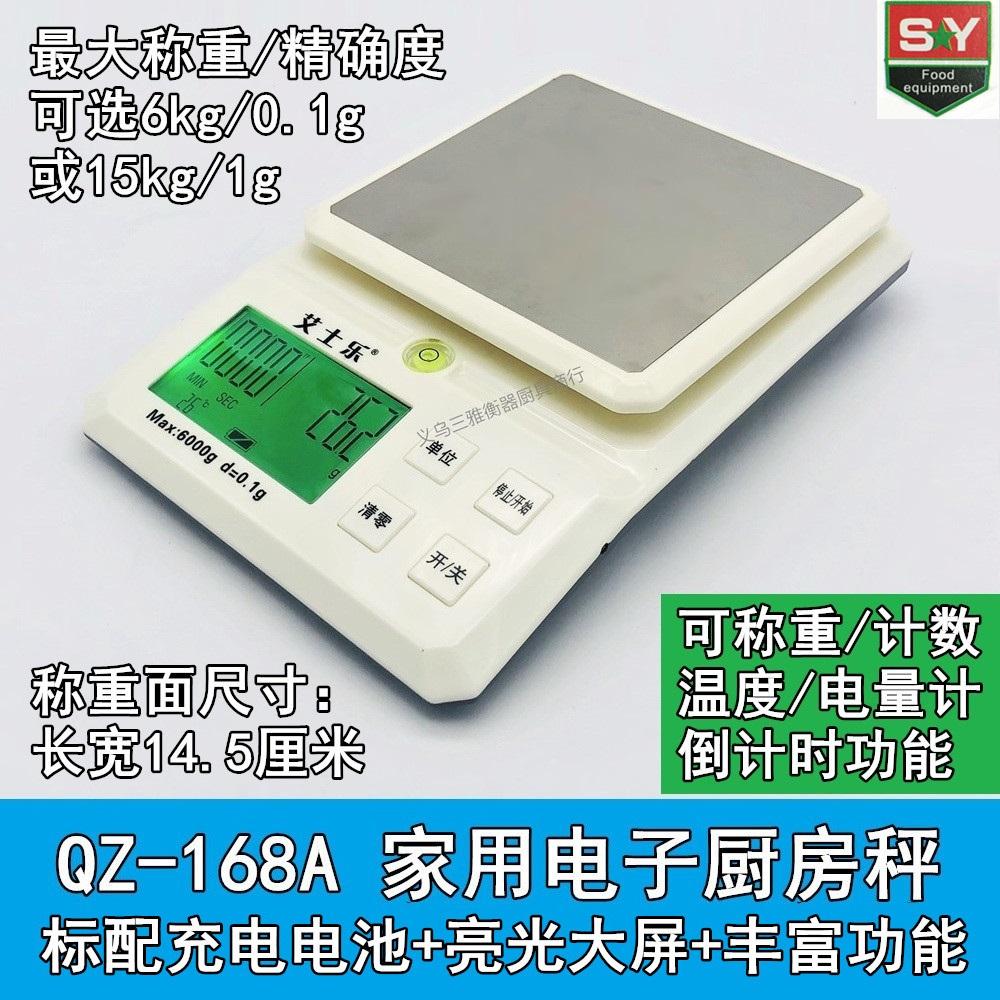 艾士乐QZ-168A 家用多功能电子厨房秤小台秤 称6kg/0.1g 精准计数