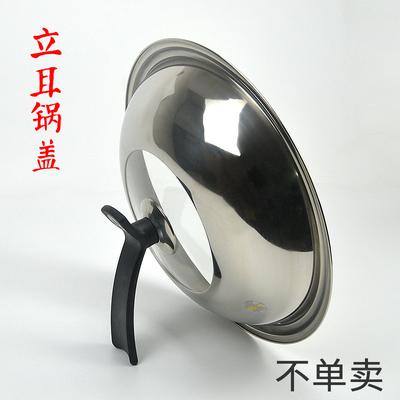 大锅盖 钢化玻璃盖透明不锈钢炒菜锅蒸平底锅盖 炒锅盖 包邮有假货吗