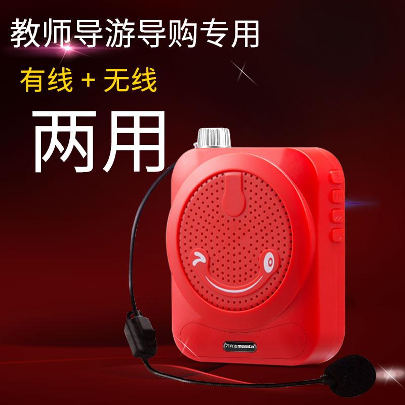 万利达A1 笑脸小蜜蜂扩音器教师喇叭无线播放器有线耳麦导游教学