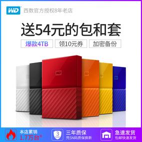 [领券减10]WD西部数据 移动硬移动盘4tb 移动硬盘 西数硬盘4t 3.0