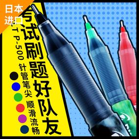 败家实验室 Pilot百乐BL-P50/70 P500/700 中性笔学生考试笔水笔