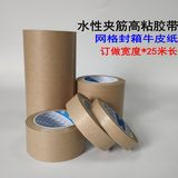 Fibre line wet water tape water-based kraft paper sealing tape clamped wet water kraft paper tape 25 meters