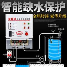 全自动水塔水池水箱水位控制器水泵电机上水排水智能报警开关220v