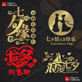 金色七夕情人节贴纸珠宝店酒吧商场玻璃门贴画中式情人节布置墙贴