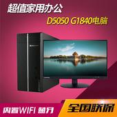 G3260 840家用游戏办公商务 AX4 联想台式机电脑D5050 4170图片