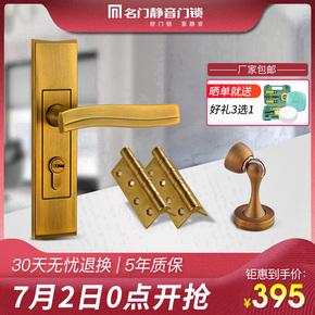 名门MV501011070YB三件套门锁